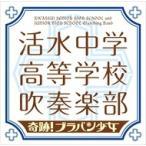 (おまけ付) 奇跡 ブラバン少女 / 活水中学・高等学校吹奏楽部 (CD) SECL-1974-SK