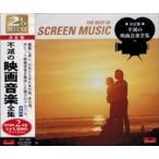 不滅の 映画音楽 全集 / オムニバス (CD)SET-1008-JP