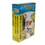 怪盗グルーの月泥棒・ミニオン危機一発・ミニオン大脱走 (DVD3枚組)