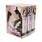 永遠の桃花〜三生三世〜 DVD-BOX 全3巻セット SET-92eienmomo3-SPO