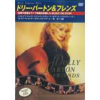 ドリー・パートン&フレンズ ミュージック・オン・DVD SID-04