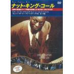 ナット・キング・コール〜ザ・レディ・ライブ〜ミュージック・オン・DVD SID-07