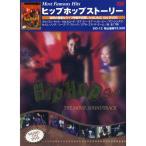 ヒップ・ポップストーリー ミュージック・オン・DVD SID-12