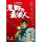 荒野の素浪人 DVD11巻組 三船敏郎 / (11DVD) SKBP-10082-10092-KNT