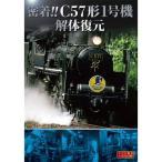 密着!!C57形1号機 解体復元/ハイビジョン制作 (DVD) SLD-5001