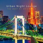 (おまけ付)UrbanNightLounge -THE BEST OF DRIVING #2- (プレイパス付) / オムニバス (2CD) SMCD-50-SK