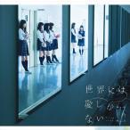 (おまけ付)欅坂46 世界には愛しかない TYPE C / 欅坂46 (SingleCD+DVD) SRCL-9151-SK