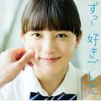 (おまけ付)ずっと好きでした。 presented by 胸キュンスカッと / オムニバス (CD) SRCL-9459-SK