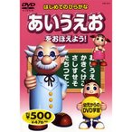 はじめてのひらがな〜あいうえおをおぼえよう! (DVD) KID-1503(57A)