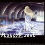 (おまけ付)アルドノア・ゼロ オリジナル・サウンドトラック サントラ(CD)SVWC-70016-SK