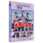 青春の条件 /青春歌謡映画傑作選 (DVD) SYK-129