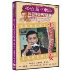 モンローのような女 松竹新三羽烏傑作集/佐田啓二ベストコレクション (DVD) SYK-142