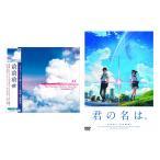 【先着予約特典付き】(オルゴールCD付)君の名は。 Blu-rayスタンダード・エディション / 新海誠 アニメーション (Blu-ray) TBR-27262D-SK