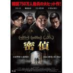 密偵 Blu-ray / TCBD-0718-TC