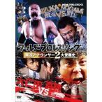 ワールドプロレスリング 実況アナウンサー2大受難史~飯塚vs野上 大仁田vs真鍋~ (DVD) TCED-01599-TC