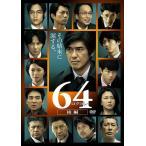 64−ロクヨン−後編 DVD / TCED-03263-TC