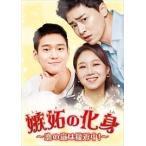 嫉妬の化身~恋の嵐は接近中!~ DVD-BOX2 (6DVD) TCED-03555-TC