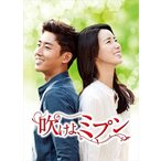 吹けよ、ミプン2 (DVD-BOX) TCED-3672-TC