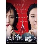 女は冷たい嘘をつく (DVD) TCED-3718-TC