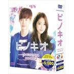 ピノキオ 期間限定スペシャルプライス DVD-BOX2 (限定) (5DVD) TCED-3797-TC