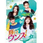 輝け、ウンス! DVD-BOX4 / イ・ヨンウン、キム・ドンジュン、チェ・ジョンウォン (DVD-BOX) TCED-3813-TC
