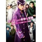 ジョジョの奇妙な冒険 ダイヤモンドは砕けない 第一章 スタンダード エディション  DVD