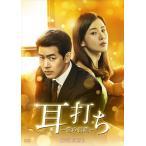 耳打ち〜愛の言葉〜 DVD-BOX2 / イ・ボヨン、イ・サンユン、クォン・ユル (DVD-BOX) TCED-4031-TC