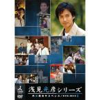 内田康夫サスペンス 浅見光彦シリーズ DVD-BOX II 〜 2時間サスペンス版 〜 (DVD) TCED-662