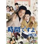 時間ですよ1973 BOX2(5巻組 第16話〜最終第30話収録) (DVD) TCED-96