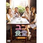2019.04.26発売 ユン食堂2 DVD-BOX1 (DVD) TCED4451-TC