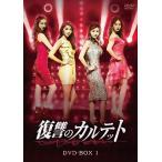 復讐のカルテット DVD-BOX1 (DVD) TCED4553-TC