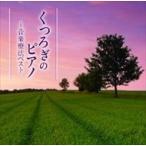 音楽療法ベスト シリーズ くつろぎのピアノ / オムニバス (CD)TECD-21612-TEI