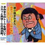 綾小路きみまろ 爆笑スーパーライブ第1集 CD TECE-25350