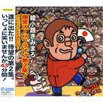 綾小路きみまろ 爆笑スーパーライブ第2集 CD TECE-25632