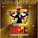 (おまけ)スタ☆レビ -LIVE & STUDIO-(通常盤)/スターダストレビューSTARDUST REVUE(2CD)TECI-1491-SK
