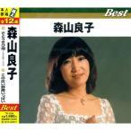 森山良子 ベスト 全12曲/本人歌唱 (CD) TFC-12005