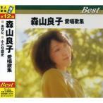 森山良子 愛唱歌集 ベスト/本人歌唱 極上 全12曲 (CD) TFC-12014
