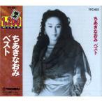 極上演歌シリーズ ちあきなおみ ベスト CD TFC-622