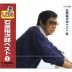 石原裕次郎 ベスト3 CD TFC-638