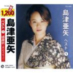 島津亜矢 ベスト1 CD TFC-696