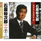 石原裕次郎 ベスト&ベスト7 CD TFC-707