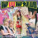 (おまけ付)最最好調 (初回限定盤A) / でんぱ組.inc (SingleCD+DVD) TFCC-89604-SK