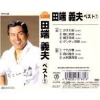 田端義夫 ベスト1 (こちらの商品はCDです!) TFC-609