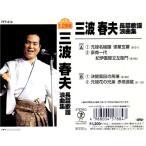 三波春夫 長編歌謡浪曲集 (こちらの商品はCDです!) TFC-612