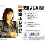 天童よしみ 懐メロ名曲集 (こちらの商品はCDです。) TFC-614