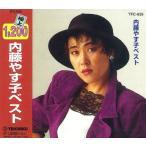 内藤やす子 ベスト(CD) TFC-635