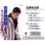 石原裕次郎 デュエット・ベスト2 (こちらの商品はCDです!) TFC-655