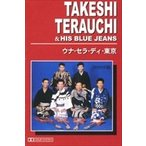 寺内タケシとブルー・ジーンズ ウナセラディ東京 / (カセット) TFT-693-ON
