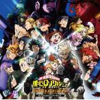 (おまけ付)「僕のヒーローアカデミア THE MOVIE ヒーローズ:ライジング」オリジナルサウンドトラック / サントラ (CD) THCA60257-SK