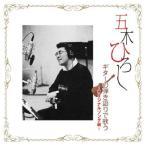 五木ひろし ギターの弾き語りで歌う オリジナルソング編/五木ひろし (CD) TJJC-19020